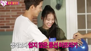 getlinkyoutube.com-We Got Married, Jong-hyun, Yoo-ra (14) #02, 홍종현-유라(14) 20140913