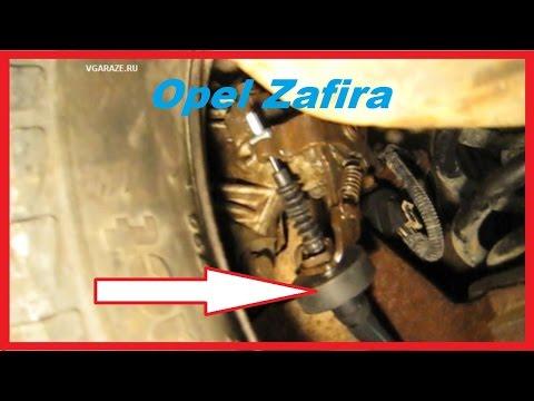 Замена и регулировка троса ручника на Opel Zafira