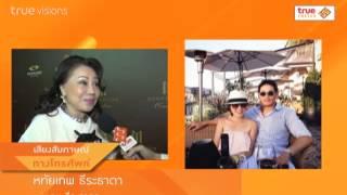 getlinkyoutube.com-Inside News Tonight | 16-12-2557 ดอน ธีระธาดา ประกาศแต่งงาน