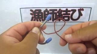 getlinkyoutube.com-漁師結び  (釣針の結び方)