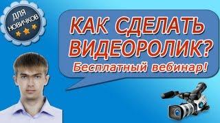 getlinkyoutube.com-КАК СДЕЛАТЬ ВИДЕОРОЛИК?? 20 советов по созданию видеороликов.