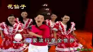 getlinkyoutube.com-小鳳鳳 - 十一哥