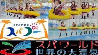 getlinkyoutube.com-【NMB48】 スパプー&スパワールドCM 【全3種】