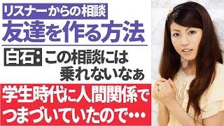 getlinkyoutube.com-白石涼子が学生時代に人間関係でつまづいたことを告白・・・ それを全力でフォローする小野坂昌也 【声優スイッチ】