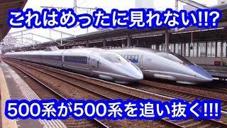 getlinkyoutube.com-【大興奮】500系が500系を追い抜き !!! 2016.10.16