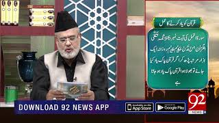 Quote | Hazrat Imam Hussain (AS) | Subh E Noor | 22 Nov 2018 | Headlines | 92NewsHD