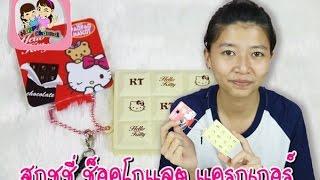 getlinkyoutube.com-สกุชชี่ ช็อคโกแลต แครกเกอร์ พี่ฟิล์ม น้องฟิวส์ Happy Channel