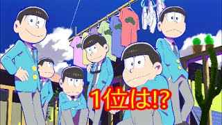 getlinkyoutube.com-アニメ おそ松さん 人気キャラクターランキング