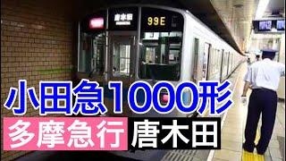 getlinkyoutube.com-多摩急行 唐木田行き 小田急 1000形 千代田線 霞ヶ関駅 到着・発車