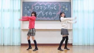 getlinkyoutube.com-【まなこ×やっこ】ロマンちっくブレイカー 踊ってみた【オリジナル】