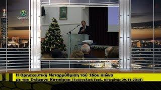 Η Θρησκευτική Μεταρρύθμιση του 16ου αιώνα, ομιλητής ο ΣΤΕΦΑΝΟΣ Κ. ΚΑΤΣΑΡΚΑΣ. [HD 720p]