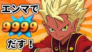 getlinkyoutube.com-エンマ大王で9999ダメージをだす!【妖怪ウォッチバスターズ 月兎組】#107  Yo-Kai Watch Busters