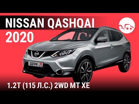 Nissan Qashqai 2020 1.2T (115 л.с.) 2WD MT XE - видеообзор