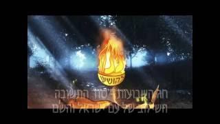 חג השבועות -  סוד התשובה שיתוף פעולה של עם ישראל ובורא עולם מאת הרב אהרון ישכיל