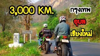 getlinkyoutube.com-Ninja 300-650 ทริป3,000โล