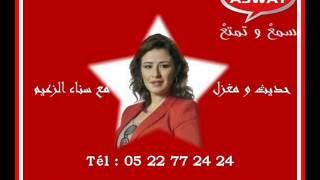 getlinkyoutube.com-الدجاج محمر على طريقة العرس المغربي مع بشرى من قلعة السراغنة ضيفة أصوات 04/09/2014