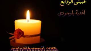 getlinkyoutube.com-خبيتي الودايع لعيون محمد العيار
