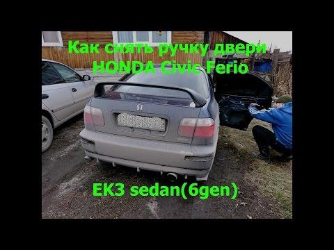 Снятие ручки задней правой двери на Honda Civic Ferio EK3 6gen 96-00 How to remove the door handle