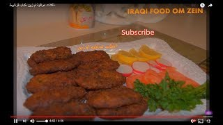 getlinkyoutube.com-اكلات عراقية ام زين -كباب قرنابيط-