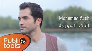 getlinkyoutube.com-محمد باش - البنت السورية | Elbent Elsoureyeh - Mohamad Bash