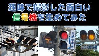getlinkyoutube.com-趣味で撮影した面白い信号機を集めてみた(Interesting Traffic lights in Japan)
