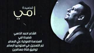 getlinkyoutube.com-الشاعر احمد الذهبي || امي || 2016