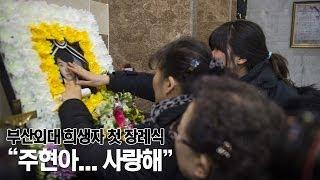 "getlinkyoutube.com-못다 핀 부산외대 신입생 눈물의 장례식 ""주현아... 사랑해"""