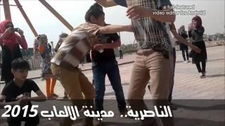 getlinkyoutube.com-ردح عراقي 2015 الناصرية