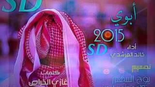 """getlinkyoutube.com-شيلة أبوي 2015 أداء خالد المرشدي """"تصميم بوح السهم"""" SD"""