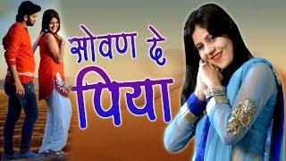 New Haryanvi Song    Renu Chaudhary & Kala Kundu    Sovan De Piya    Masoom Sharma    Mor Haryanvi