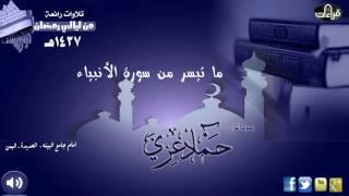 getlinkyoutube.com-ما تيسر من سورة الأنبياء || القارئ حماد عزي || رمضان 1437هـ