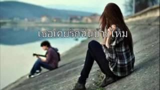 getlinkyoutube.com-เคยรักฉันบ้างไหม :  ติ๊ก   ชิโร่