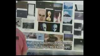 getlinkyoutube.com-Εξωγήινοι ανάμεσα μας -  Ντοκιμαντέρ - 1/2