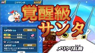 getlinkyoutube.com-【妖怪ウォッチぷにぷに】覚醒級コマサンタが強くて可愛い!