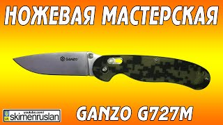 getlinkyoutube.com-НОЖЕВАЯ МАСТЕРСКАЯ - Ganzo G727M