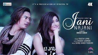 Jani Na Jani - Rajesh Lama Ft. Paul Shah & Aanchal Sharma   New Nepali Pop Song 2017