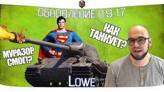 getlinkyoutube.com-Как танкует Lowe после второго АПа - НЕУЖЕЛИ ОН ТАНКУЕТ!? [Обновление 0.9.17]