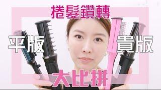 | Karen Julie | Hair Styling Review: Zuan Zhuan Instyler  平VS貴 鑽轉 捲髮神器大比拼