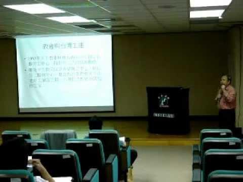 1010407勞動三法暨幹部訓練研習主題二-世新大學黃德北教授之二