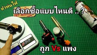 getlinkyoutube.com-วิธีเลือกซื้อหัวพ่นแก๊ส หัวพ่นไฟแบบต่างๆ / สอบถาม Line ; @xmh0251s