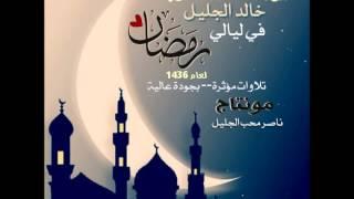 getlinkyoutube.com-| جديد | روائع الشيخ خالد الجليل لعام 1436 ~ جودة عالية
