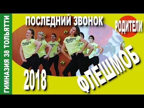 Танцевальные номера родителей на выпускных 11-х, 9-х, 4-х классов 2018 года