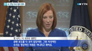 getlinkyoutube.com-美, '북한 핵공격' 발언에 무대응…이유는? / YTN