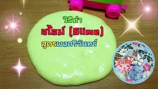 สอนทำสไลม์ สูตรผงหอมศรีจันทร์ ไม่มีสารอันตราย (Slime without borax)