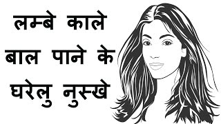 getlinkyoutube.com-Long black hair care tips in hindi get long hair grow hair naturally  for women fast