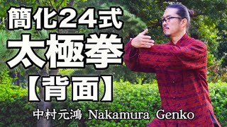 getlinkyoutube.com-簡化24式太極拳【背面】24form Taiji-Quan, GENKO Nakamura 中村元鴻