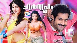 Chakravyooham Full Length Malayalam Movie Full HD