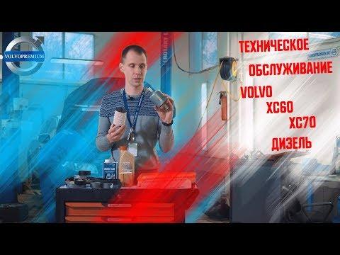 Техническое обслуживание Volvo ХС60, ХС70 дизель // Это ВАЖНО знать!