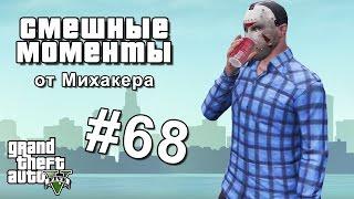 getlinkyoutube.com-GTA 5 Online Смешные моменты #68 - Зомби, Похищение Кока-колы, Лодка