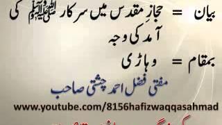 MUFTI FAZAL AHMAD CHISHTI - Hijaaz-e-Muqqadas main Sarkar ( SAWW ) ki Aamad ki Wajah ( Vehari ).flv